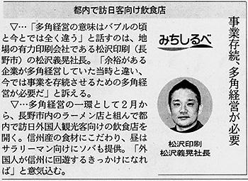 新聞の掲載箇所の画像