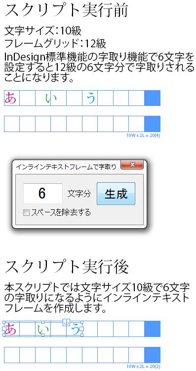 インラインフレームでテキストを字取りするスクリプトの説明画像