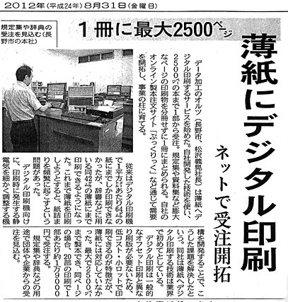 日経新聞 薄紙にデジタル印刷